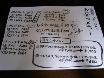 武蔵野うどん じんこ(ランチメニュー)