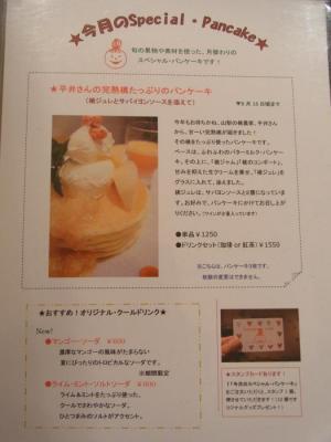 パンケーキママVoiVoi(2011桃のパンケーキメニュー)
