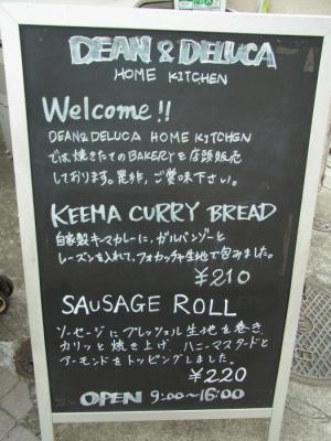 DEAN&DELUCA HOME KITCHEN(外観4)