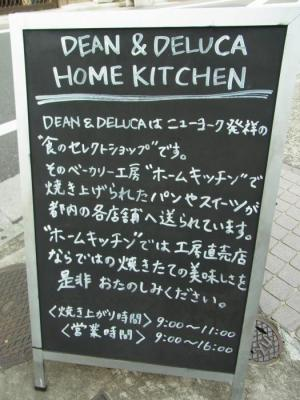 DEAN&DELUCA HOME KITCHEN(外観3)