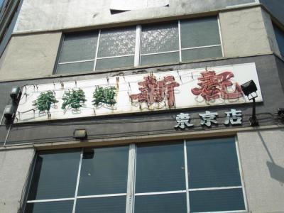 香港麺 新記(外観1)