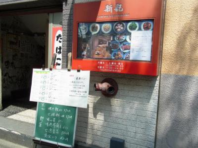 香港麺 新記(外観2)