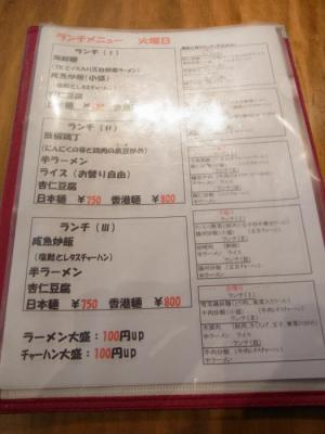香港麺 新記(メニュー1)