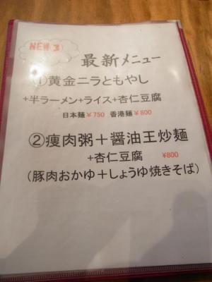香港麺 新記(メニュー2)