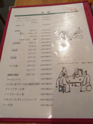 香港麺 新記(メニュー3)