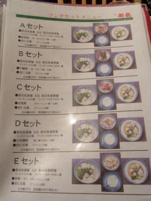 香港麺 新記(メニュー4)