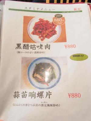 香港麺 新記(メニュー5)
