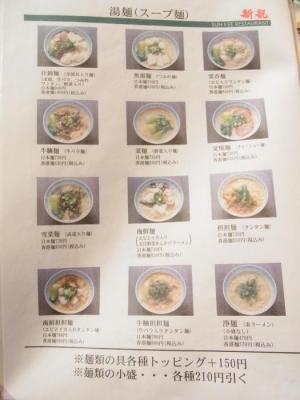 香港麺 新記(メニュー6)
