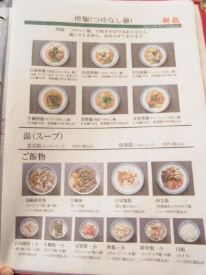 香港麺 新記(メニュー7)