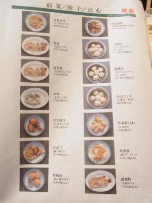 香港麺 新記(メニュー8)