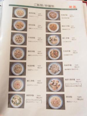 香港麺 新記(メニュー9)