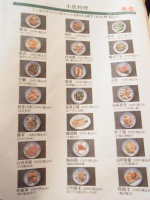 香港麺 新記(メニュー10)