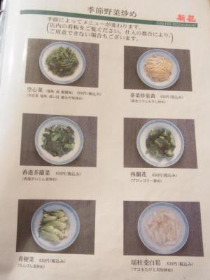 香港麺 新記(メニュー11)