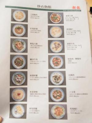 香港麺 新記(メニュー12)