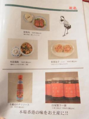 香港麺 新記(メニュー13)