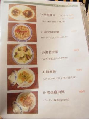 香港麺 新記(メニュー14)