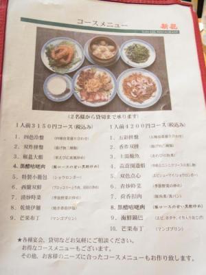 香港麺 新記(メニュー15)