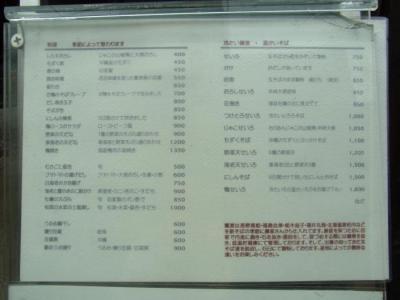 玄そば 東風(外観2)