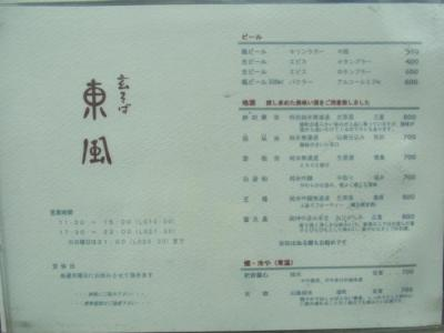 玄そば 東風(外観3)