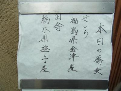 玄そば 東風(外観4)