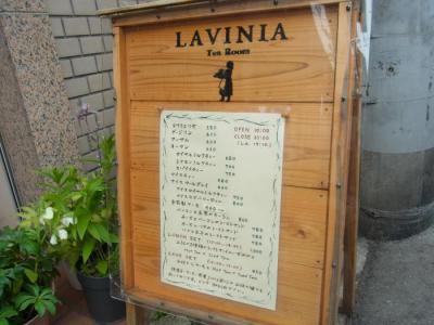 LAVINIA(外観2)