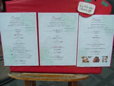 Celeb de TOMATO 青山本店(外観2)