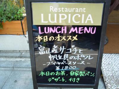 LUPICIA 自由が丘本店(外観2)