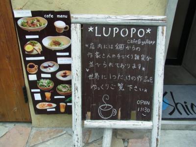 LUPOPO(外観2)