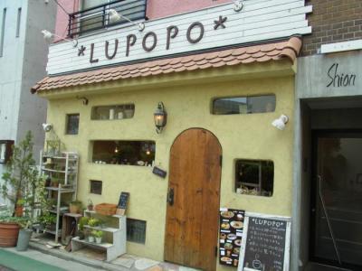 LUPOPO(外観1)