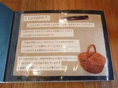 LUPOPO(メニュー1)