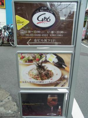 納豆ソース専門店 by456(外観2)