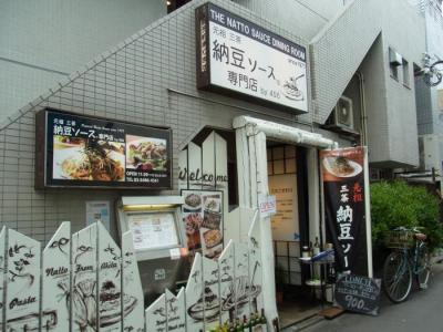 納豆ソース専門店 by456(外観1)