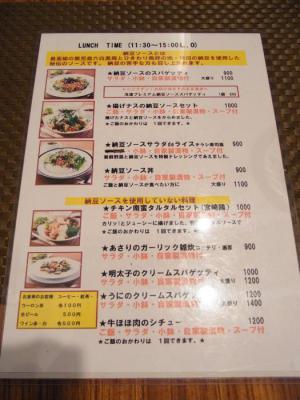 納豆ソース専門店 by456(ランチメニュー1)