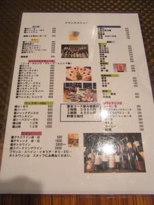 納豆ソース専門店 by456(ランチメニュー2)