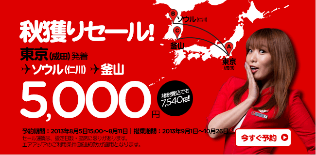 airasiasale0805.png