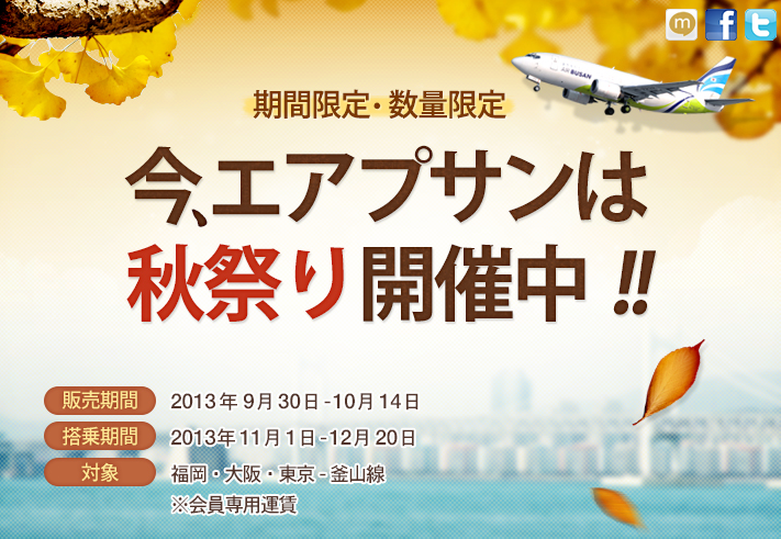 airbussan130930.png