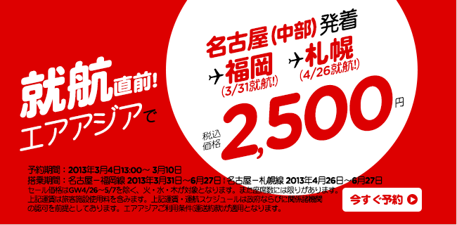 airsale_20130306175410.png