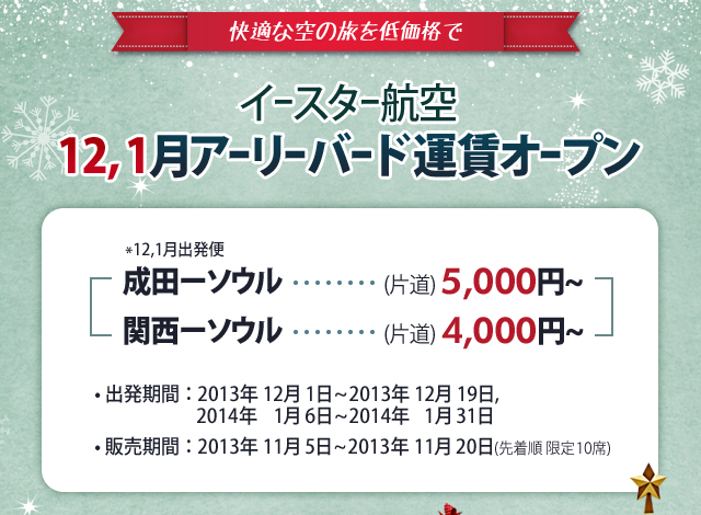 eastersale131107.png