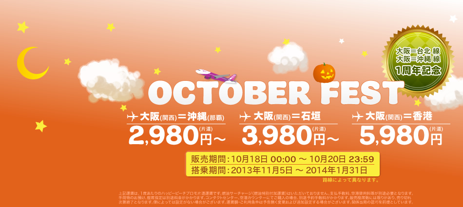 peachsale131017.jpg