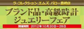 秋フェア2012 第二弾