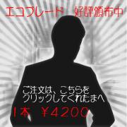 フルカラLEDライト普及会 案内_convert_20110831001625