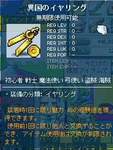 MapleStory 2013-01-03 イヤ