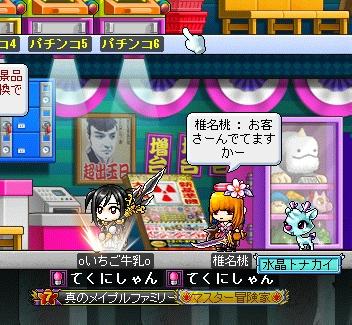 MapleStory 2013-01-30 ichigocha