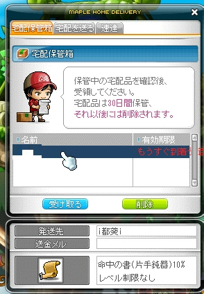 MapleStory 2013-03-17 宅配