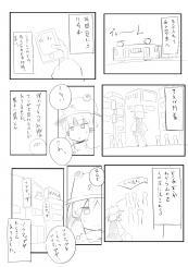 例大祭10 れぽまん 2
