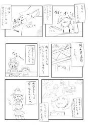 例大祭10 れぽまん 4