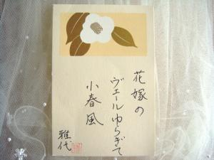 haiku2_convert_20111212102424.jpg