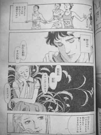 内田善美 空の色ににている 2-3
