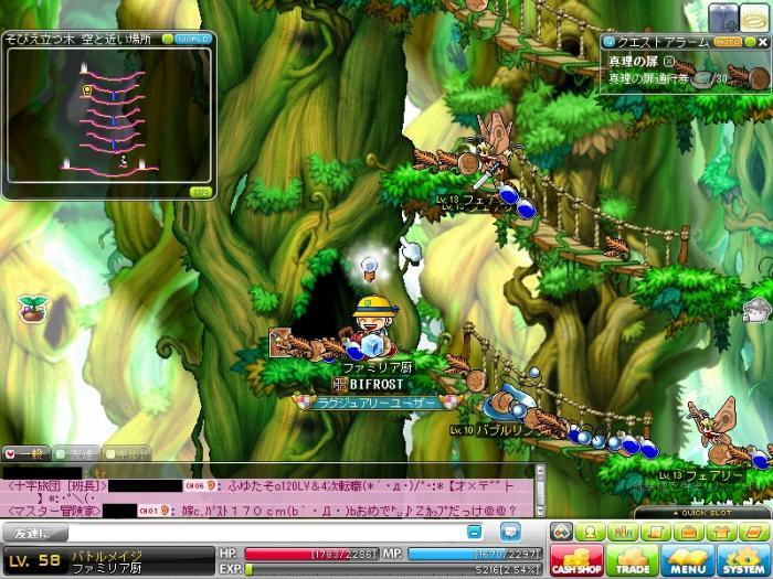maplestory+2011-08-20+21-38-41-207_convert_20110824200651.jpg