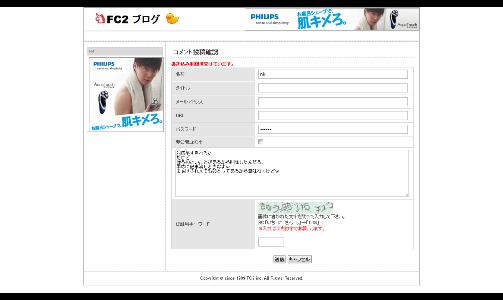 コメント送信確認フォーム - FC2 BLOG-132446